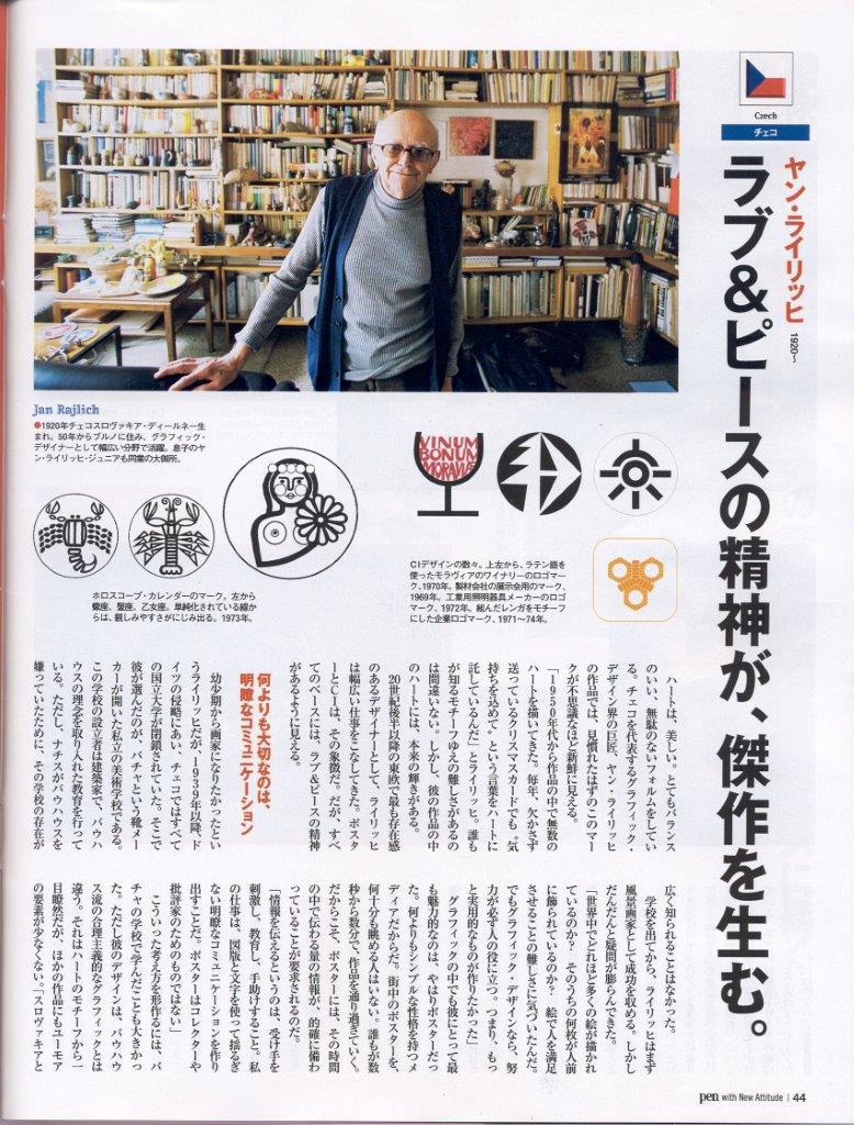 O  Janu Rajlichovi v japonském populárním časopisu PEN , 2007