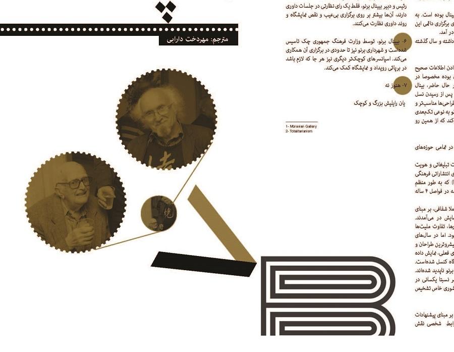 Detail stránky o Bienále Brno