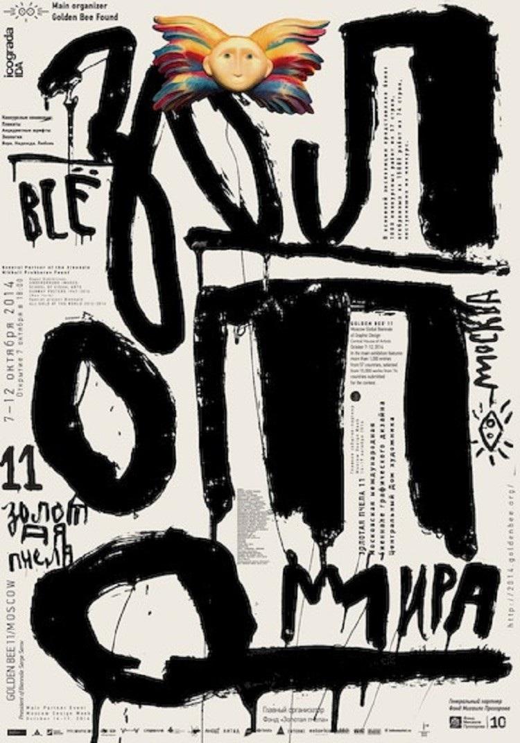 Peter Bankov, 1. cena Italského bienále plakátu