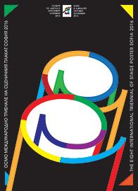 Bojidar Ionov: Plakát 8. trienále